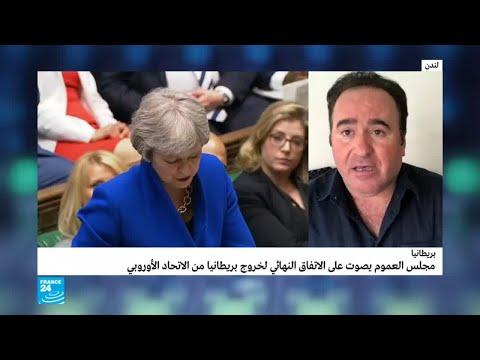 العرب اليوم - مجلس العموم يصوت على خروج بريطانيا من الاتحاد الأوروبي