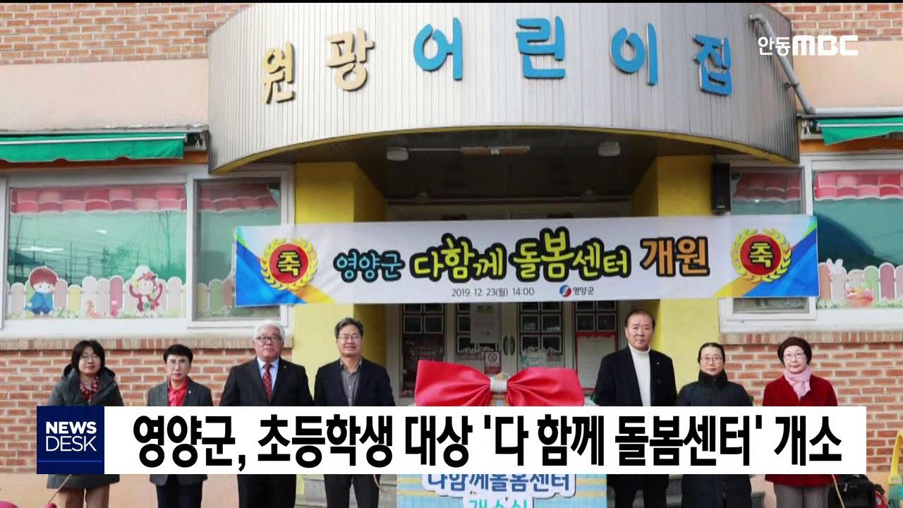 영양군 '다함께 돌봄센터' 개소