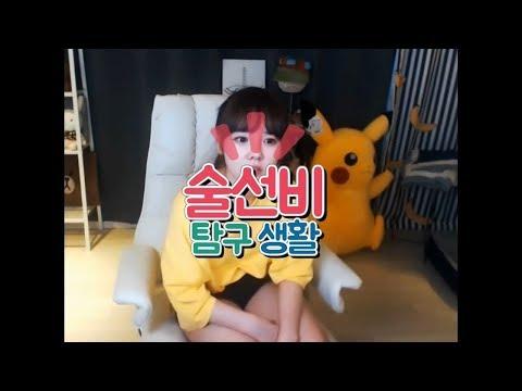 [임선비 탐구생활 -술선비 편-] 개보다 더 개같은 그녀 (видео)