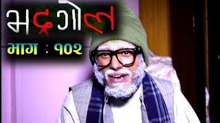 Video Bhadragol, 3 June 2016, Full Episode 102 MP3, 3GP, MP4, WEBM, AVI, FLV Desember 2018