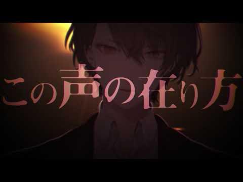 【MV】加賀美ハヤト - WITHIN(Short ver.)【にじさんじ】