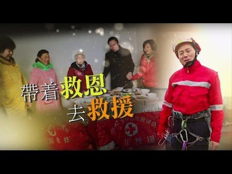 電視節目 TV1353 帶著救恩去救援 (HD粵語) (中國四川系列)