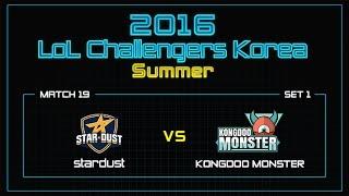 STD vs Kongdoo, game 1