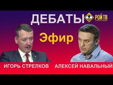 Стрелков - Навальный дебаты