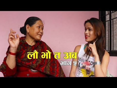 (लाै भाे त अब || Nepali Comedy short Movie , 2075 , 2018 || Episode 4  || Lau bho ta Aaba - Duration: 18 minutes.)