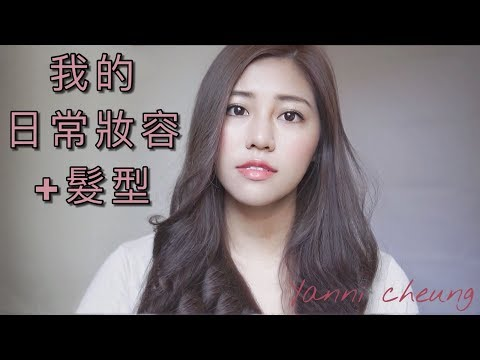 Curly hairstyles - 我的日常妝容 + 髮型 My everyday makeup and curly hairstyle - Yanni Cheung