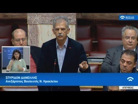 Παρέμβαση του Σπύρ. Δανέλλη στην Βουλή