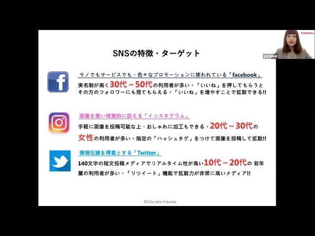 観光施策におけるSNSの活用