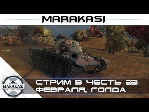 Розыгрыш голды, Стрим в честь 23 февраля World of tanks (стрим)