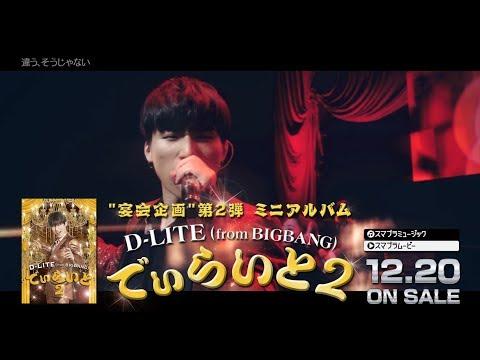 D-LITE (from BIGBANG) - 'でぃらいと 2' (SPOT 60 Sec.)