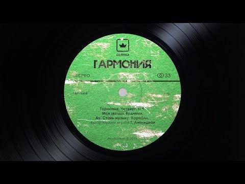 Бьянка - Гармония (Audio, премьера - 2018)