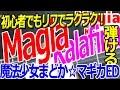 Magia (マギア) Kalafina(魔法少女まどか☆マギカ エンディングテーマ)