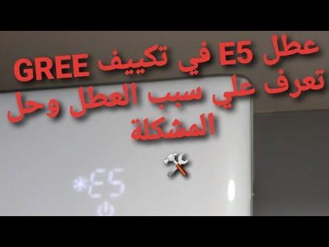 حل مشكلة عطل E5 في تكييف GREE