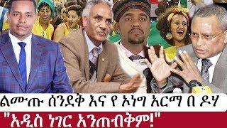 Ethiopia: የኢትዮታይምስ የዕለቱ ዜና   EthioTimes Daily Ethiopian News    Asemahegn Asrese   Beyene Petros