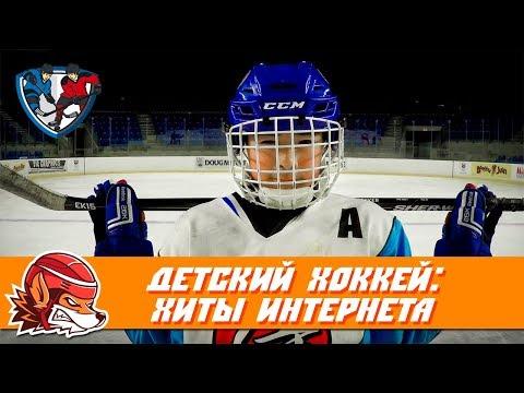 10 видео из детского хоккея, которые взорвали интернет (видео)