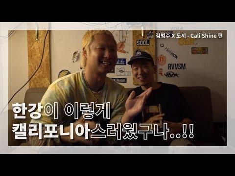 (ENG) '김범수, 도끼 - Cali Shine' 뮤비 리액션/MV Reaction [__react:] - Thời lượng: 2 phút, 28 giây.