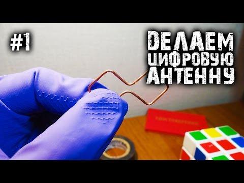 Как сделать антенну своими руками Принимает цифровые каналы - DomaVideo.Ru