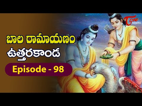 Bala Ramayanam | బాల రామాయణం ఉత్తరకాండ | Episode #98 | Bala Ra