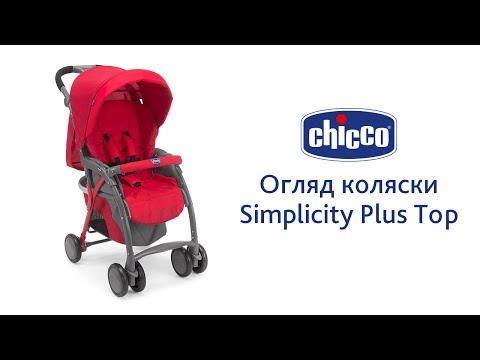 Прогулочная коляска Simplicity Plus Top