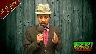 Ethiopia: የ27 ዓመት ፖለቲካ Ethiopian Comedy
