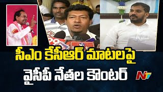 Combat Of Words Between Telangana CM KCR And YCP Ministers