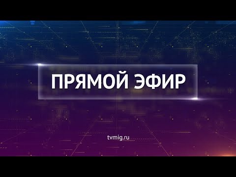 День физкультурника в Ноябрьске. Прямая трансляция. МИГ ТВ 11.08.2018