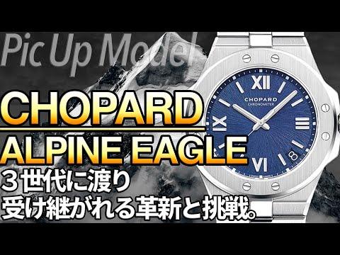 ショパール アルパインイーグル!本気の復活ラグスポウォッチ! видео