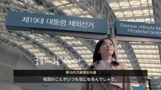 소중한 대한민국, 투표로 함께해 주세요(TV광고-일어)  영상 캡쳐화면