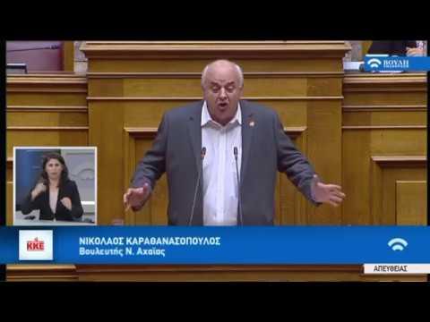 Ν.Καραθανασόπουλος (Εισηγητής ΚΚΕ)(Προϋπολογισμός 2019)(12/12/2018)