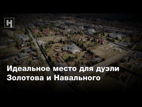 Идеальное место для дуэли Золотова и Навального