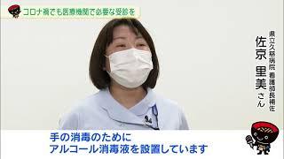 【第39回】コロナ禍でも医療機関で必要な受診を ~県立病院の感染防止対策~