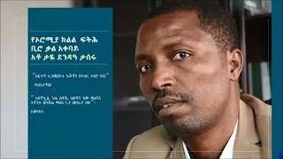 "Taye Dendea's wife speaks to VOA Amharic | ""ለፍተሻ ሲያመጡት እጆቹን በካቴና ታስሮ ነበር"" - የአቶ ታዬ ደንዳዓ ባለቤት"