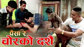 New Short Movie - Paisa ra Chor Ko Dashain Ft. Gautam Pokhrel, Suman Timsina, Santosh Poudel
