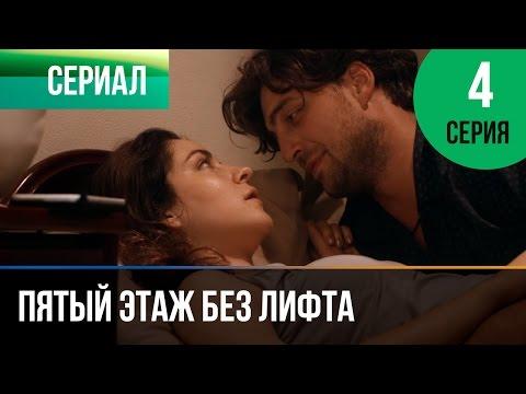 ▶️ Пятый этаж без лифта 4 серия - Мелодрама   Фильмы и сериалы - Русские мелодрамы