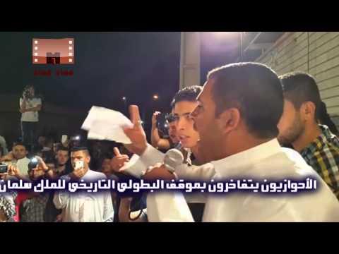 فيديو الأحوازيون يتحدوا المحتل الإيراني و يعلنوها و بكل تفاخر في وجه المحتل الفارسي #عاصفة_الحزم