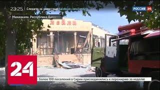 ЧП в Махачкале: число пострадавших увеличилось до 28
