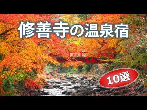 修善寺温泉 人気でオススメの宿・ホテル|伊豆観光旅行【10選 …