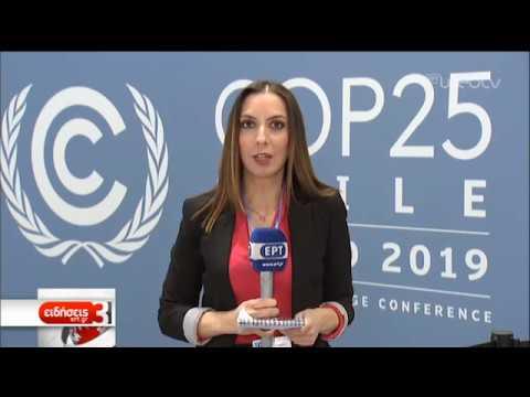 ΓΓ ΟΗΕ: Σταματήστε τον πόλεμο εναντίον της φύσης   02/12/2019   ΕΡΤ