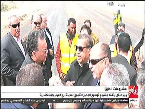 وزير النقل يتفقد مشروعات الطرق في غرب الإسكندرية