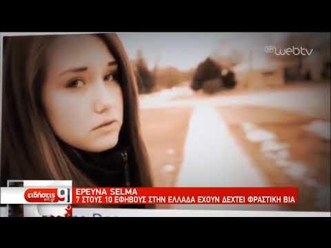 Επτά στους 10 εφήβους στην Ελλάδα έχουν υποστεί φραστική βία | 8/2/2019 | ΕΡΤ