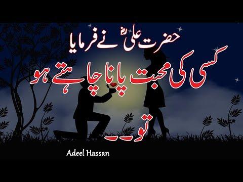 Amazing Urdu QuotationsBest Urdu QuotesHazrat Ali R.A best quotesLife chaning QuotesUrdu Aqwal