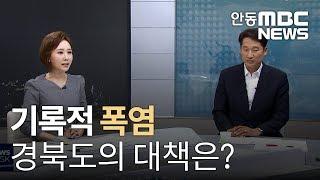 [R-데스크 대담] 폭염 대책 : 김남일 도민안전실장