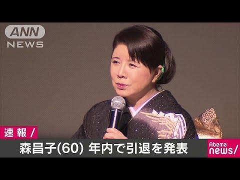 歌手の森昌子さん 年内に芸能界を引退(19/03/25)