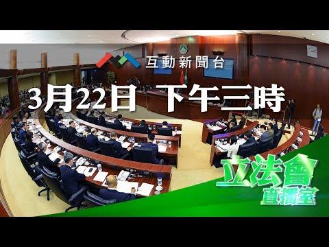立法會舉行全體會議 20180322