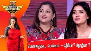 Video Are women their own enemies ? | Vaanga Pesalaam | Episode 6 MP3, 3GP, MP4, WEBM, AVI, FLV Januari 2018