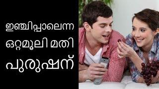 Video ഇഞ്ചിപ്പാലെന്ന ഒറ്റമൂലി മതി പുരുഷന് ||Health Tips Malayalam MP3, 3GP, MP4, WEBM, AVI, FLV Agustus 2018
