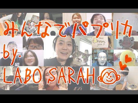 神奈川「バーチャル開放区」 みんなでパプリカ by. LABO SARAHの画像