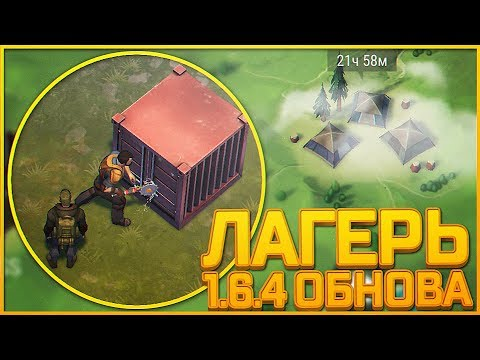 Last Day On Earth Survival - ОБНОВА 1.6.4 ЛАГЕРЬ КОНТРОБАНДИСТОВ!! ЗАЧИСТИЛ ВОЛНЫ ЗОМБИ И МЕГА ЛУТ!! (видео)
