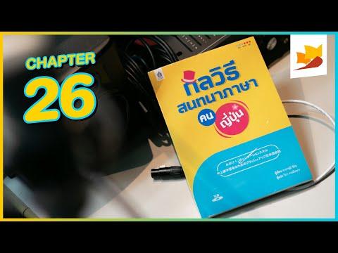 readership | chapter 26 | กลวิธีสนทนาภาษา (คน) ญี่ปุ่น