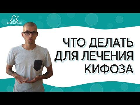 Что такое #кифоз? Что делать для лечения кифоза позвоночника.